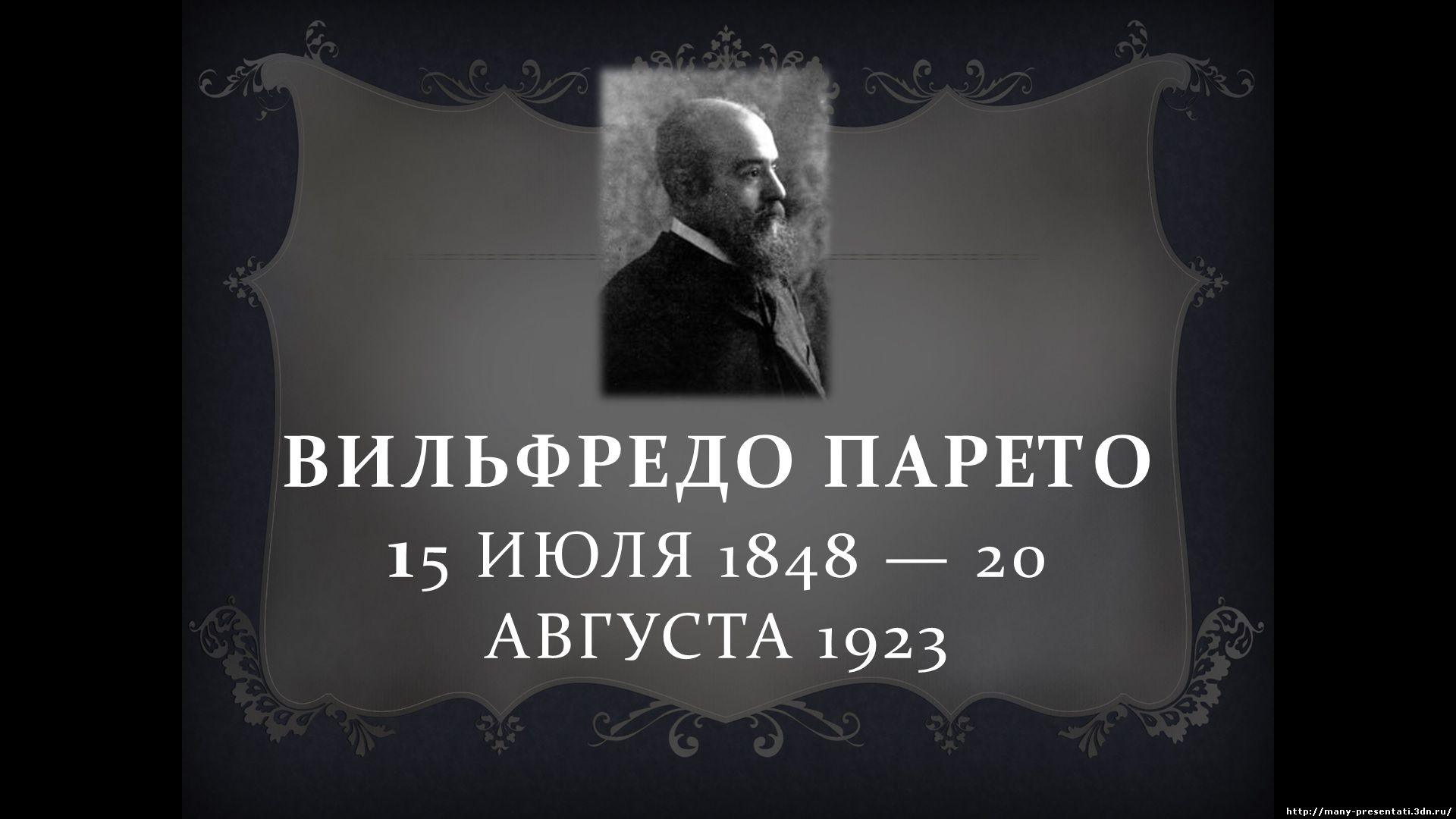 biography about vilfredo pareto essay Vilfredo pareto facts: the italian sociologist, political theorist, and economist vilfredo pareto (1848-1923) is chiefly known for his influential theory of ruling elites and for his equally influential theory that political behavior is essentially irrat.